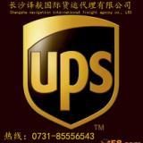 供应长沙UPS联合包裹