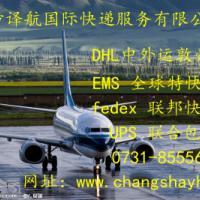 供应长沙至日本国际快递 文件 包裹 特价优惠