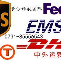 供应长沙至法国国际快递 文件 包裹特价