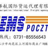 供应星沙EMS国际快递取件电话
