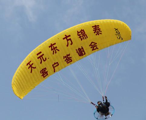 湖南翼翔动力滑翔伞俱乐部