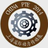 亚洲(国际)动力传动暨液压、气动、密封件展 ASIA 2014