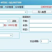 QQ化工网-全自动信息发布工具