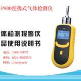 供应HD-P900便携式可燃气体检测报警仪