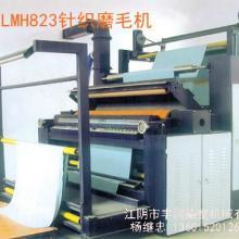 供应LMH823型针织磨毛机