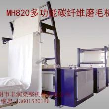 供应碳纤维磨毛机