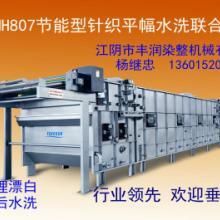 供应江苏节能型平幅针织物水洗机