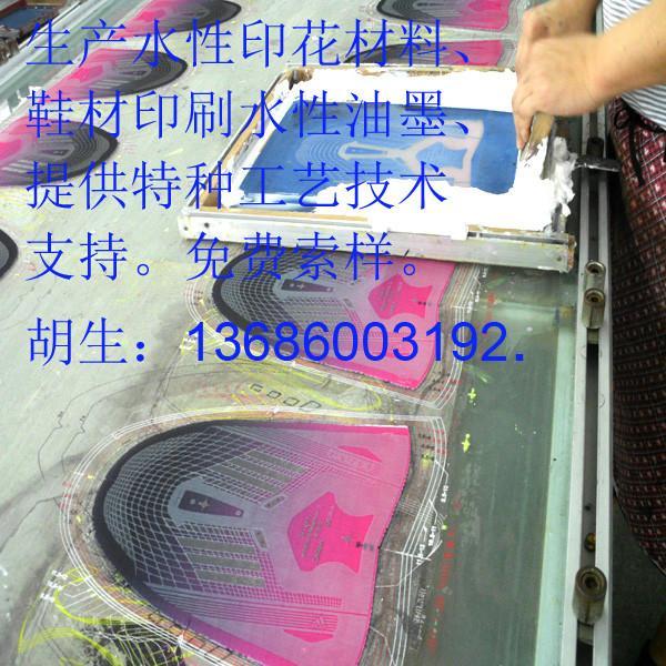 供应水性鞋材立体金油