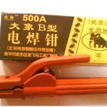 供应大象电焊钳800A