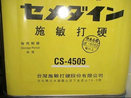 供应湾施敏打硬CS-4505 喇叭胶