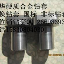 供应硬质合金钻套价格