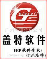ERP软件手袋行业专用