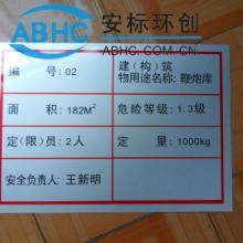 烟花爆竹安全标志   AQ4114-2011   烟花爆竹厂区标牌