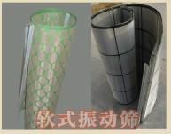供应厂家直销304勾边软式石油振动筛网