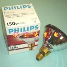 供应飞利浦进口红外线灯泡,150w进口红外线灯泡价格,深圳进口红外线灯泡详细参数和厂商