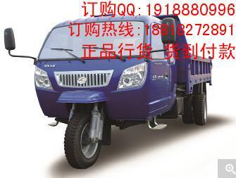 三轮摩托车   汽车_汽车供货商_福田五星atx2800单排三轮汽高清图片