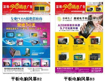 数码产品广告