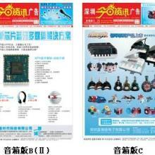 电子数码元器件广告