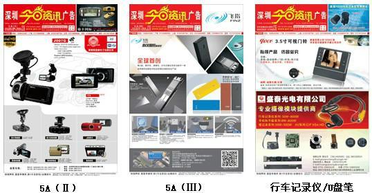资讯囹�!_深圳今日资讯报纸广告图片