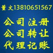 北京商贸公司注册图片