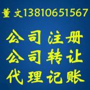 北京担保公司图片
