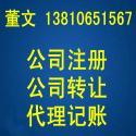 注册资本1000万以上北京投资担保公图片
