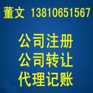转让北京1000万至1亿基金公司图片