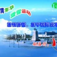 内蒙古友谊旅行社分享滑雪动作技巧图片