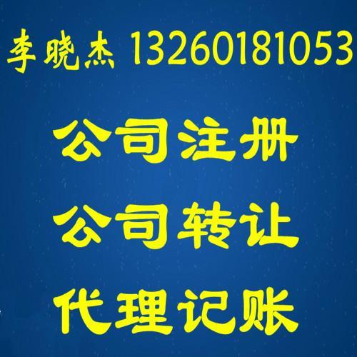 供应北京商贸公司转让商贸公司