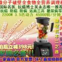 供应吴永志KS-1053 蔬果料理机 生机萃取机