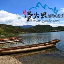 供应云南丽江泸沽湖二日游线路