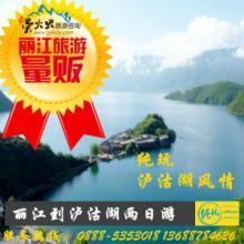 供应泸沽湖休闲二日游(不含餐)