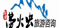 玉龙萤火虫旅游咨询有限公司