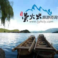 供应丽江去泸沽湖纯玩休闲三日游