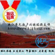供应丽江玉龙雪山