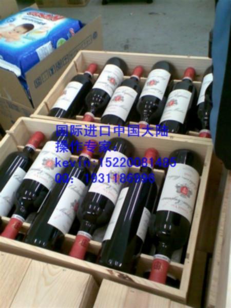 供应奔富红酒进口到深圳清关代理