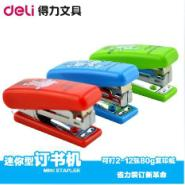 桂林得力0222办公小迷你可爱订书机图片