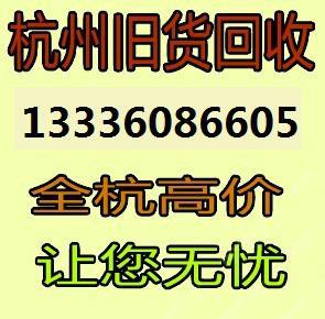 杭州建筑设备回收