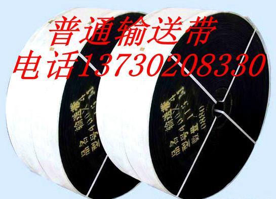 供应普通输送带厂家报价橡胶输送带帆布输送带