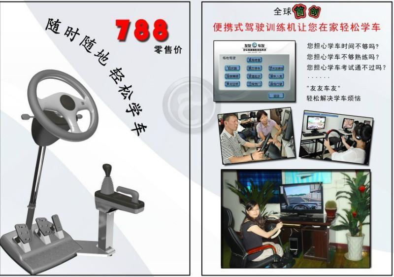 供应友友车友便携式驾驶模拟器多少钱