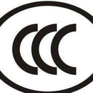 中山CCC认证东莞CCC认证图片
