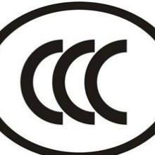 供应电子线CCC认证灯座CQC认证服务图片