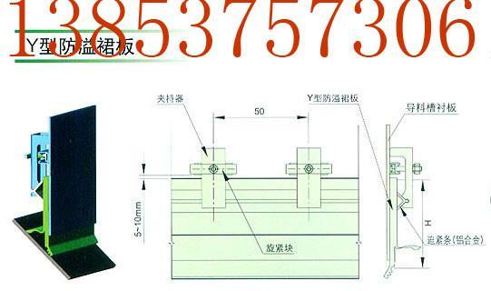 Y型防溢裙板各种规格防溢裙板销售