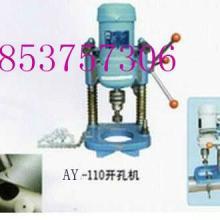 供应年度畅销低价电动开孔器电动开孔机批发