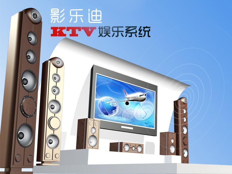 广州市影乐迪影音科技有限公司