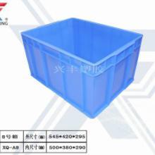 供应广西兴丰8#塑料周转箱物流箱