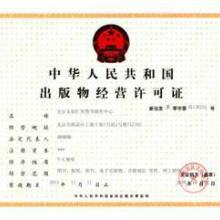 供應淘寶圖書音像制品出版物許可證批發