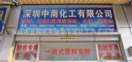 茂名润华石油化工有限公司(销售部)