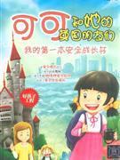 供应出版社供应童话经典少儿必看读物