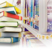 全国图书投标励志中国民企第一品牌图片